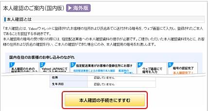 ヤフオク18 (wata の競合コピー 2013-10-02)